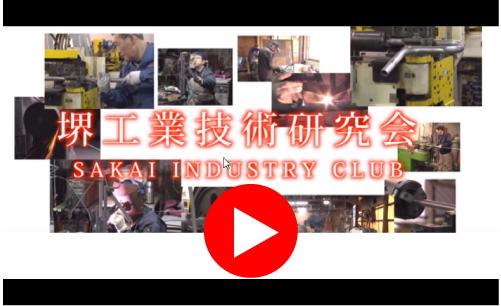 動画で見る堺工業技術研究会